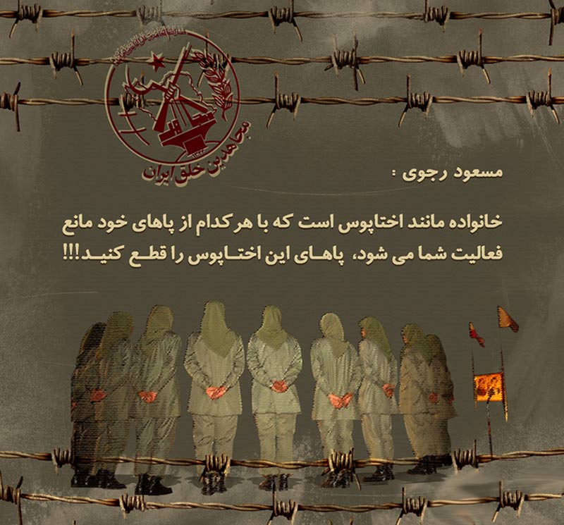 زندان رجوی