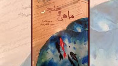 کتاب ماهی و خنجر