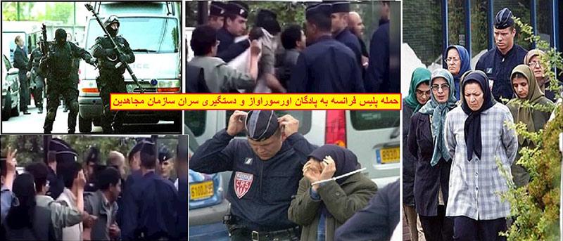 دستگیری مریم 17 ژوئن