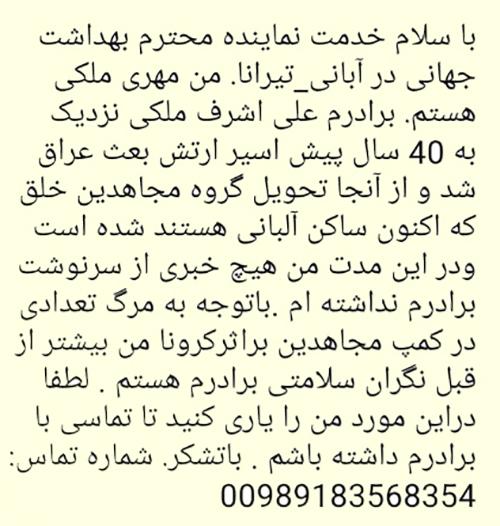درخواست خانواده علی اشرف ملکی از سازمان جهانی بهداشت