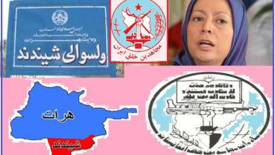 Photo of تحرک جدید مجاهدین خلق در افغانستان