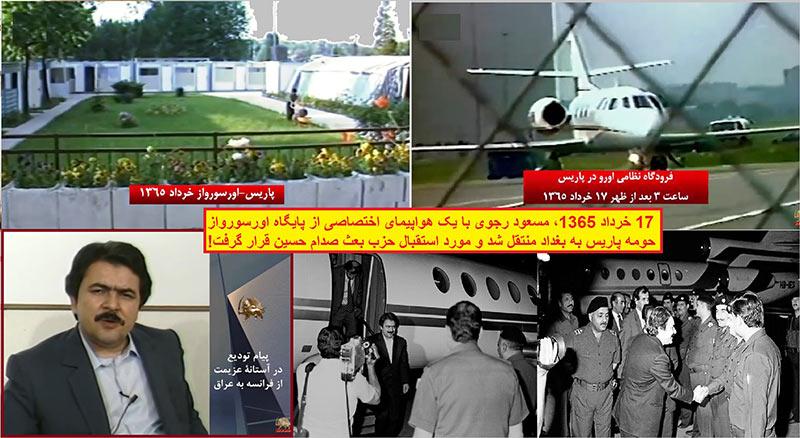 پرواز مسعود رجوی به عراق