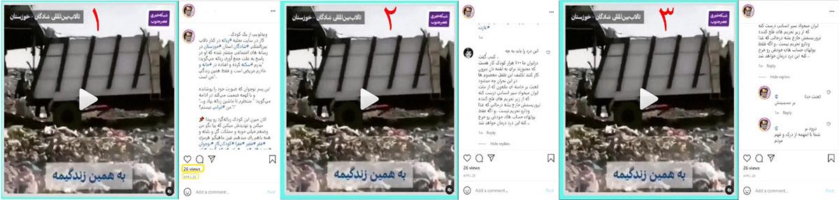 صفحات اجتماعی مجاهدین