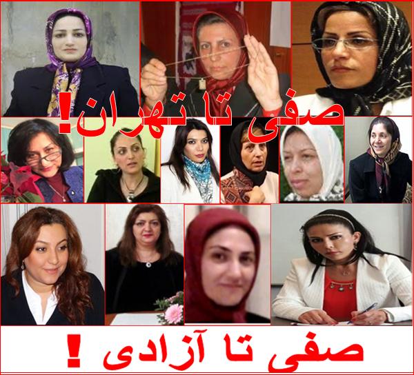 زنان جداشده از مجاهدین