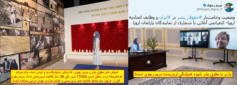 نمایشگاه مد و لباس یا نمایش حقوق بشر؟