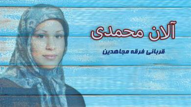 آلان محمدی