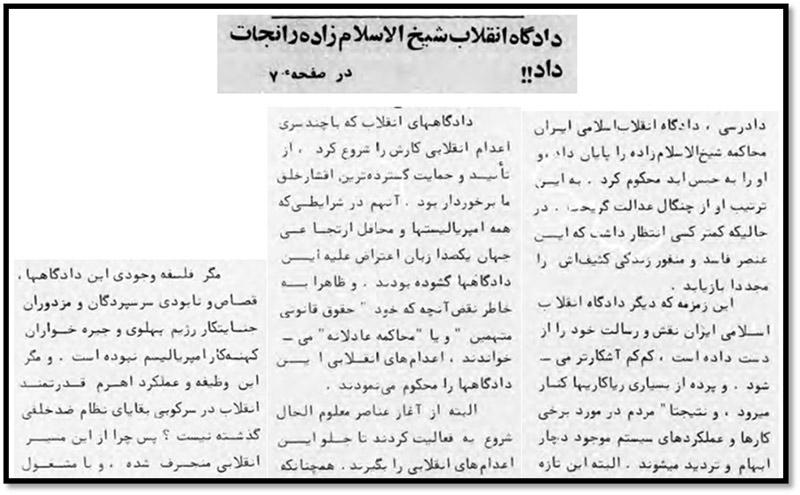 نشریه مجاهد و حکم اعدام