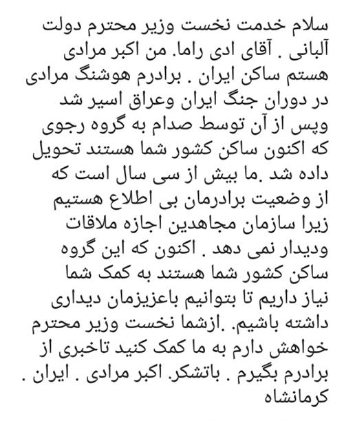 درخواست آقای مرادی از نخست وزیر کشور آلبانی آقای ادی راما