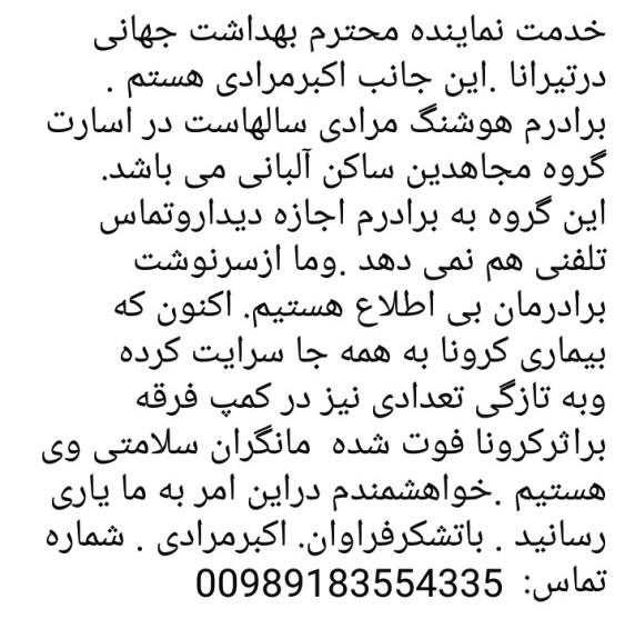 درخواست آقای مرادی ازنماینده سازمان جهانی بهداشت درآلبانی