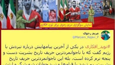تصویر دریوزگی مریم رجوی از غربی ها برای تشدید تحریم علیه مردم ایران