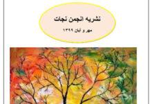 نشریه 98