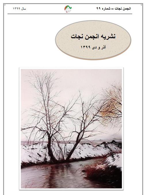 نشریه 99