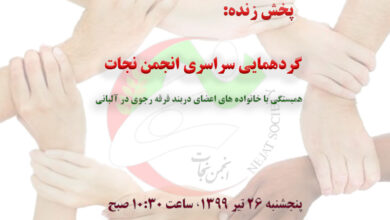 Photo of گردهمایی سراسری انجمن نجات – تیر 1399