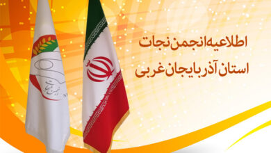 Photo of اطلاعیه انجمن نجات استان آذربایجان غربی