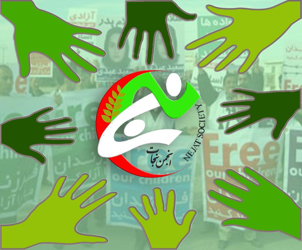 خانواده ها و انجمن نجات