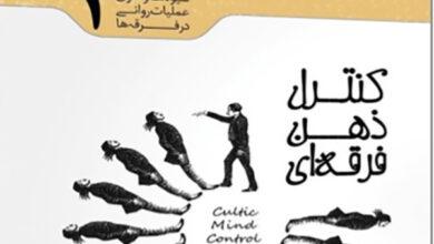 Photo of نشریه انجمن نجات شماره 83