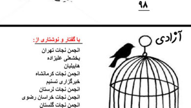 Photo of نشریه انجمن نجات شماره 91