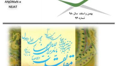 Photo of نشریه انجمن نجات شماره 94