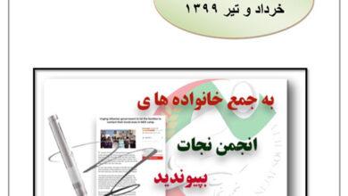 Photo of نشریه انجمن نجات شماره 96