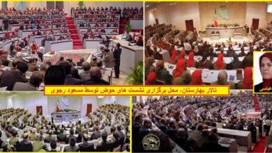 Photo of نشست های حوض مسعود رجوی در تالار بهارستان – قسمت اول