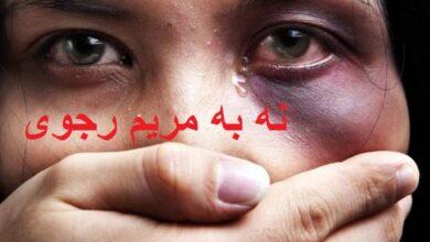 تصویر از بحران مشروعیت در فرقه ی منفور مجاهدین خلق