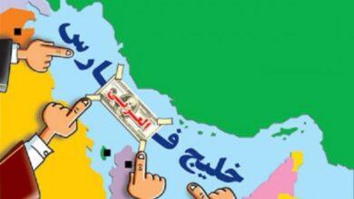 Photo of بی غیرتی برای خلیج فارس، مفهوم وطن برای مجاهدین بیوطن