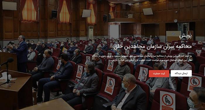 پویش محاکمه سران سازمان مجاهدین خلق