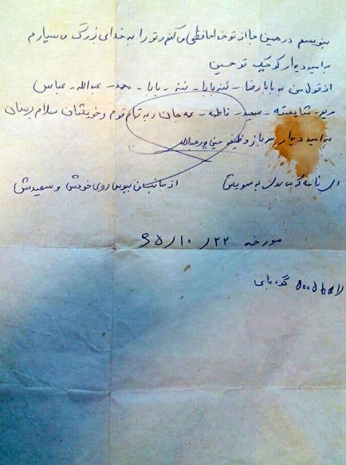 نامه حسین پورعبداللهی