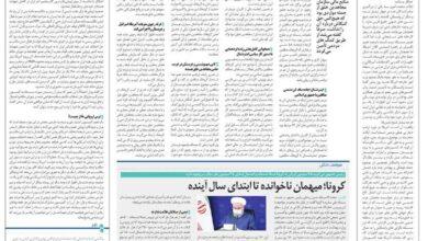 تصویر از کنفرانس جلادان با پوشش سعودی