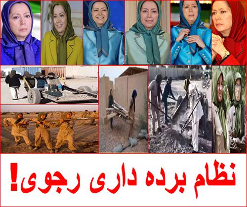 مریم رجوی و زنان اسیر مجاهد