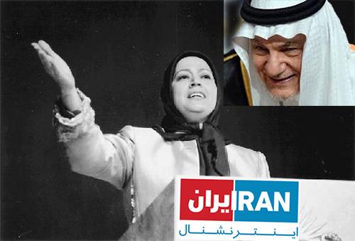 مریم رجوی و ایران اینترنشنال و سعودی ها