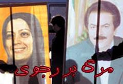 تصویر از مجاهدین مردود در سازمان مسعود