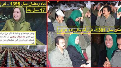 تصویر از چکیده ایران دمکراتیک فردا در ماه رمضان مریم رجوی