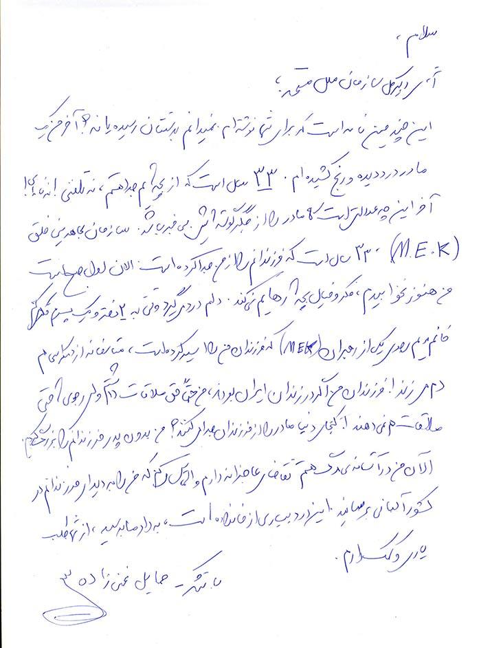 نامه ی خانم حمائل غنی زاده