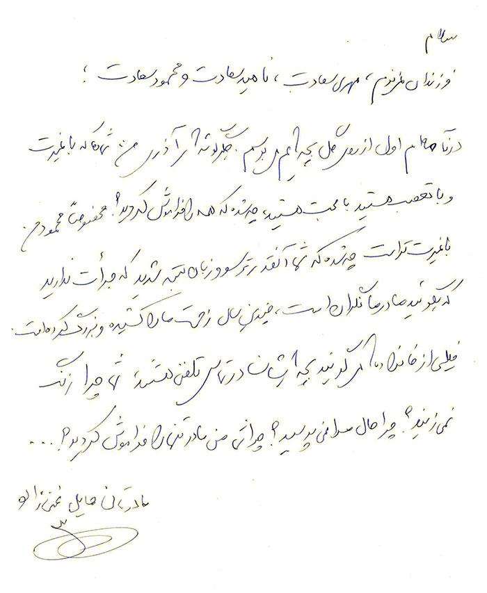 نامه ی مادر سعادت (حمایل غنی زاده )، به سه فرزند اسیرش در فرقه ی رجوی