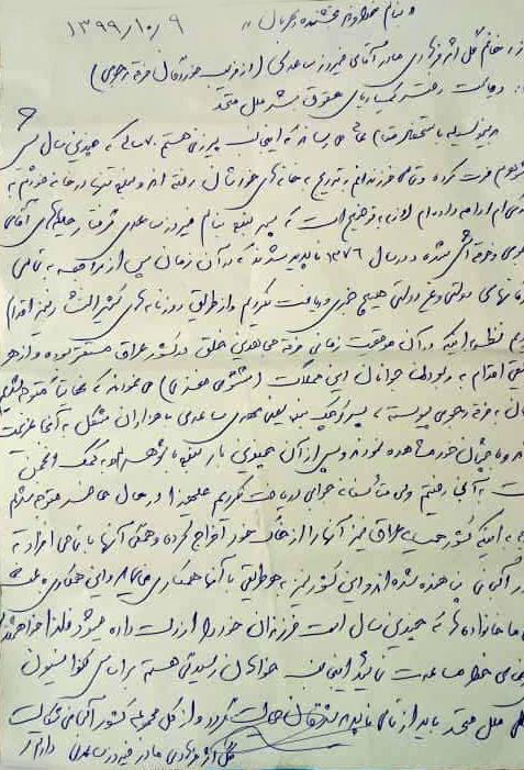 نامه مادر فیروز ساعدی