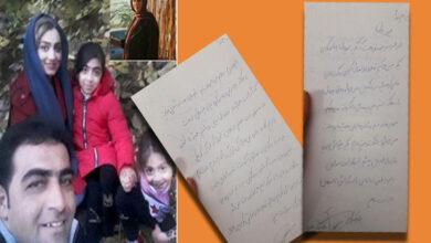 تصویر از نامه ی خواهروخواهرزاده چشم انتظار فیروز ساعدی (سرخوش)