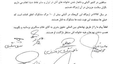 Photo of درخواست یاری خانواده غلام سنگبری از انجمن نجات و مجامع بین المللی