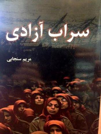 مکتاب سراب آزادی نوشته مریم سنجابی