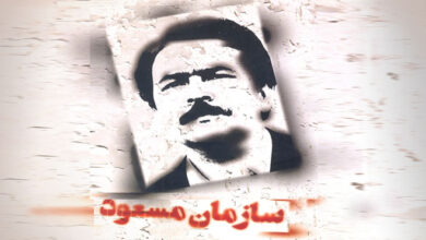 """تصویر از نقدی بر کتاب""""سازمان مسعود"""""""