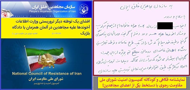 نمایشنامه نخ نمای کمیسیون امنیت مجاهدین
