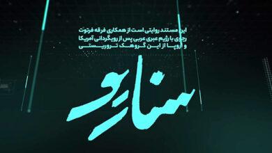 "Photo of افشای یگان سایبری مجاهدین در مستند""سناریو"""