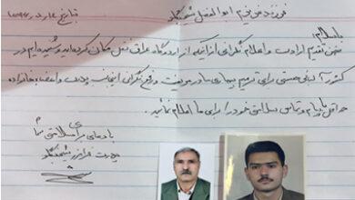 Photo of نامه ی پدر و مادر چشم انتظار ابوالفضل شیخبگلو