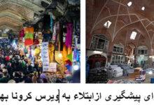 Photo of تعطیلی بزرگترین بازار سرپوشیده ی جهان در تبریز، بهترین یا بدترین تصمیم!