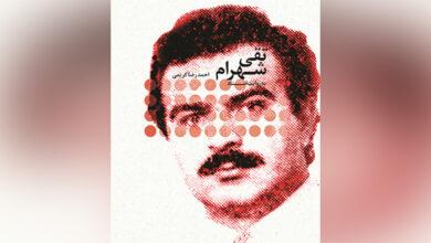 کتاب تقی شهرام به روایت اسناد