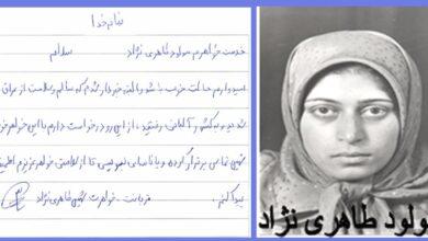 Photo of نامه خواهر چشم انتظار مولود طاهری نژاد