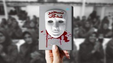 """تصویر از """"تسخیرشدگان"""" ؛ روایت مجاهدین خلق از زبان دختری نوجوان"""