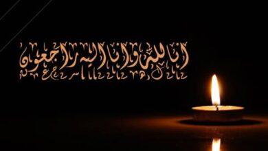 Photo of پیام تسلیت انجمن نجات خوزستان به خانواده محترم کاربخش