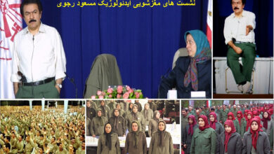 نشست های مسعود رجوی
