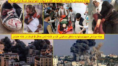 کشتار کودکان افغانستان و فلسطین